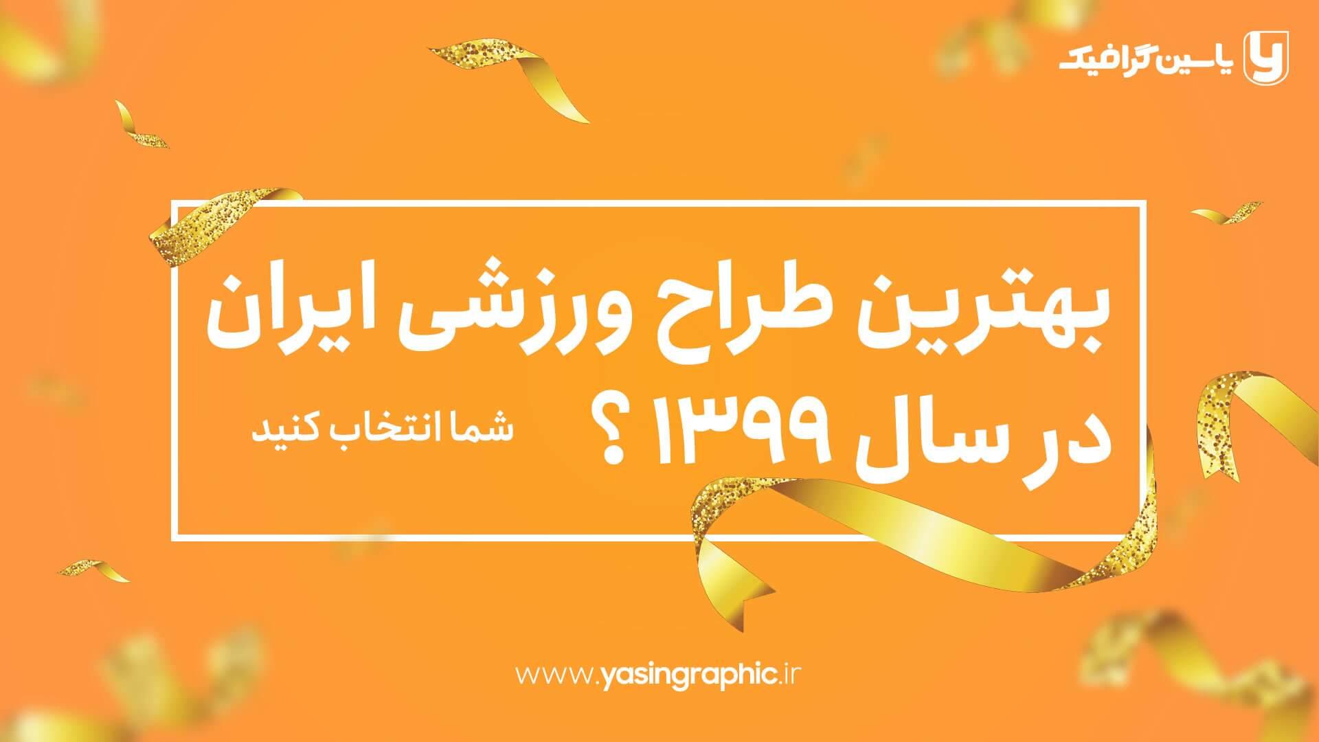 بهترین طراح ورزشی ایران در سال 1399