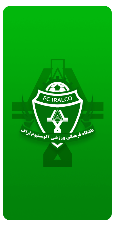 رندر های تیم آلومینیوم اراک