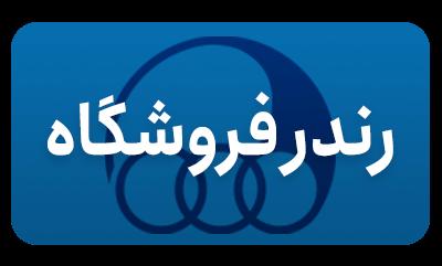 رندر های تیم استقلال تهران