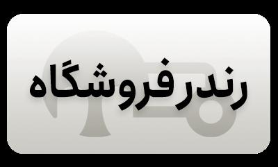 رندر های تیم تراکتور آذربایجان
