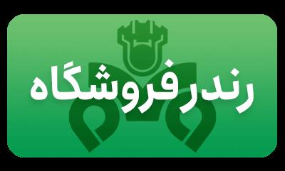 رندر های تیم ذوب آهن اصفهان