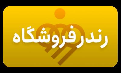 رندر های تیم سپاهان اصفهان