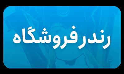 رندر های لیگ برتر خلیج فارس