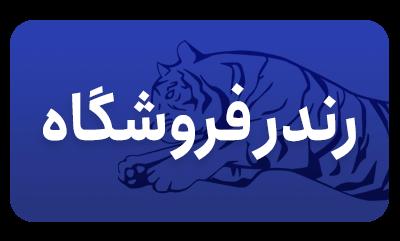 رندر های تیم نساجی مازندران