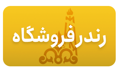 رندر های تیم نفت مسجد سلیمان