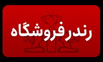 رندر های تیم پرسپولیس تهران