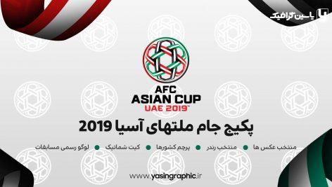 پکیج جام ملت های آسیا 2019