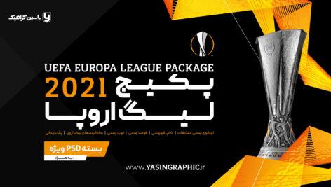 پکیج لیگ اروپا 2021