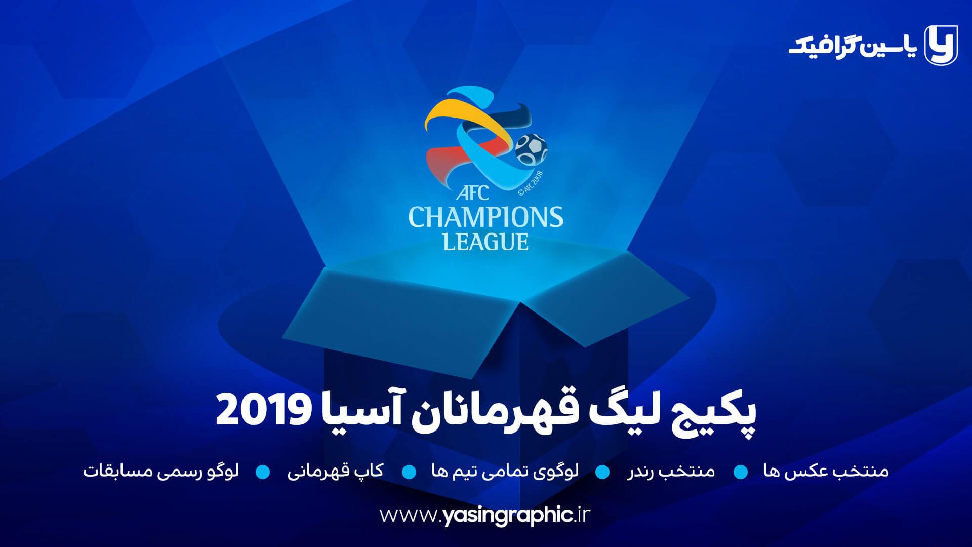 دانلود پکیج لیگ قهرمانان آسیا 2019