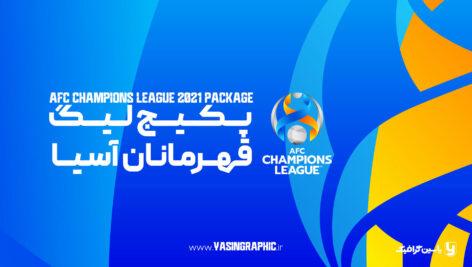پکیج لیگ قهرمانان آسیا 2021