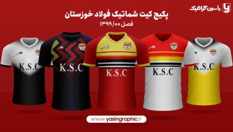 پکیج کیت شماتیک فولاد خوزستان