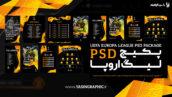 پکیج PSD لیگ اروپا 2021