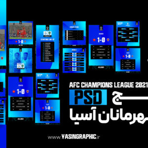 پکیج PSD لیگ قهرمانان آسیا 2021