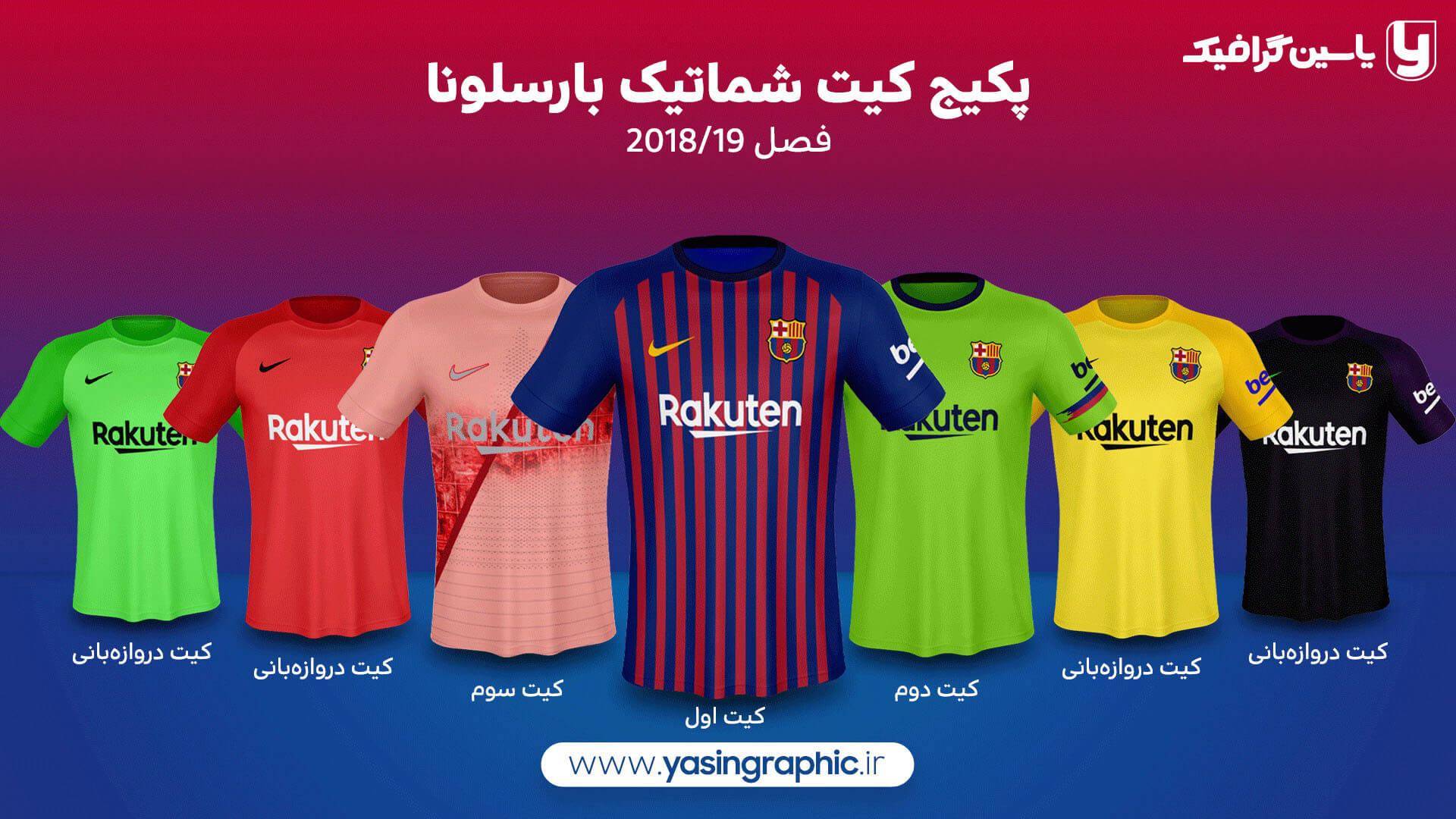 پکیج کیت شماتیک بارسلونا فصل 2018/19