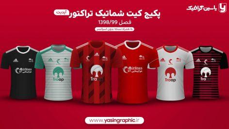 پکیج کیت شماتیک تراکتور آذربایجان