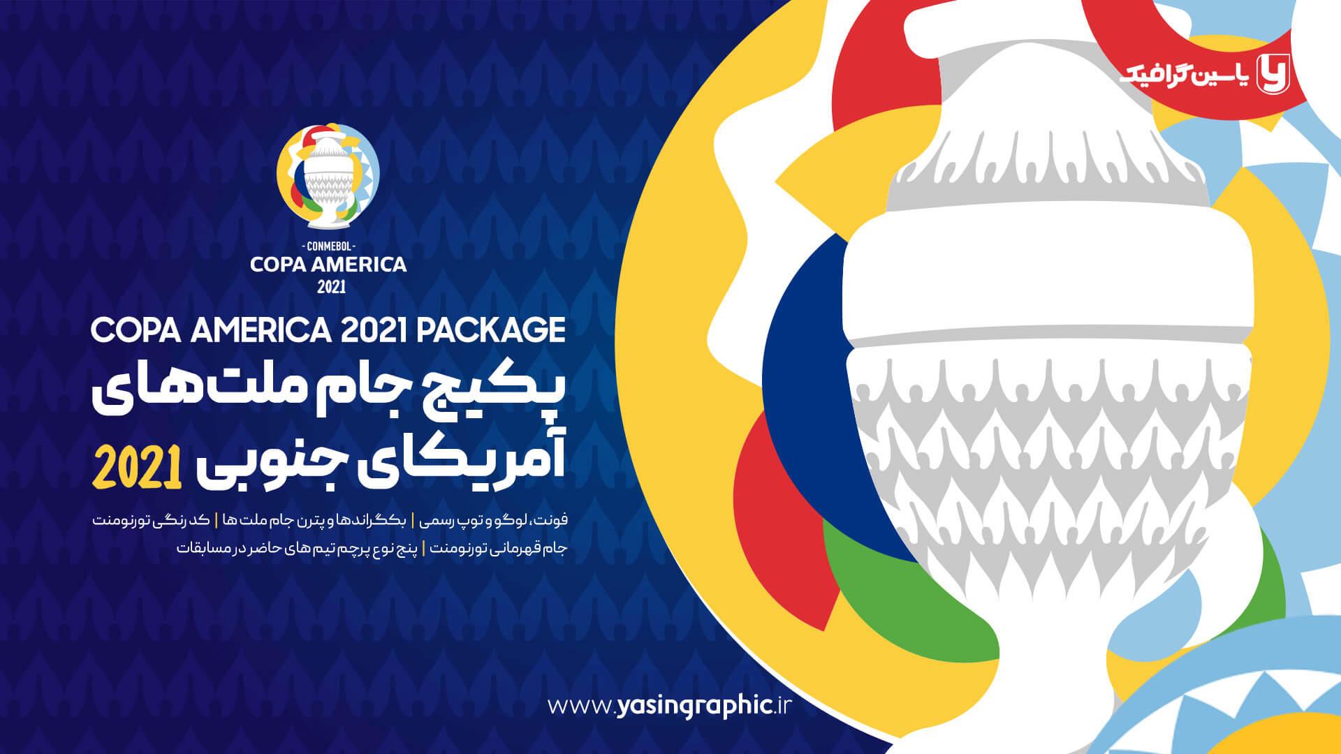 پکیج جام ملت های آمریکای جنوبی 2021