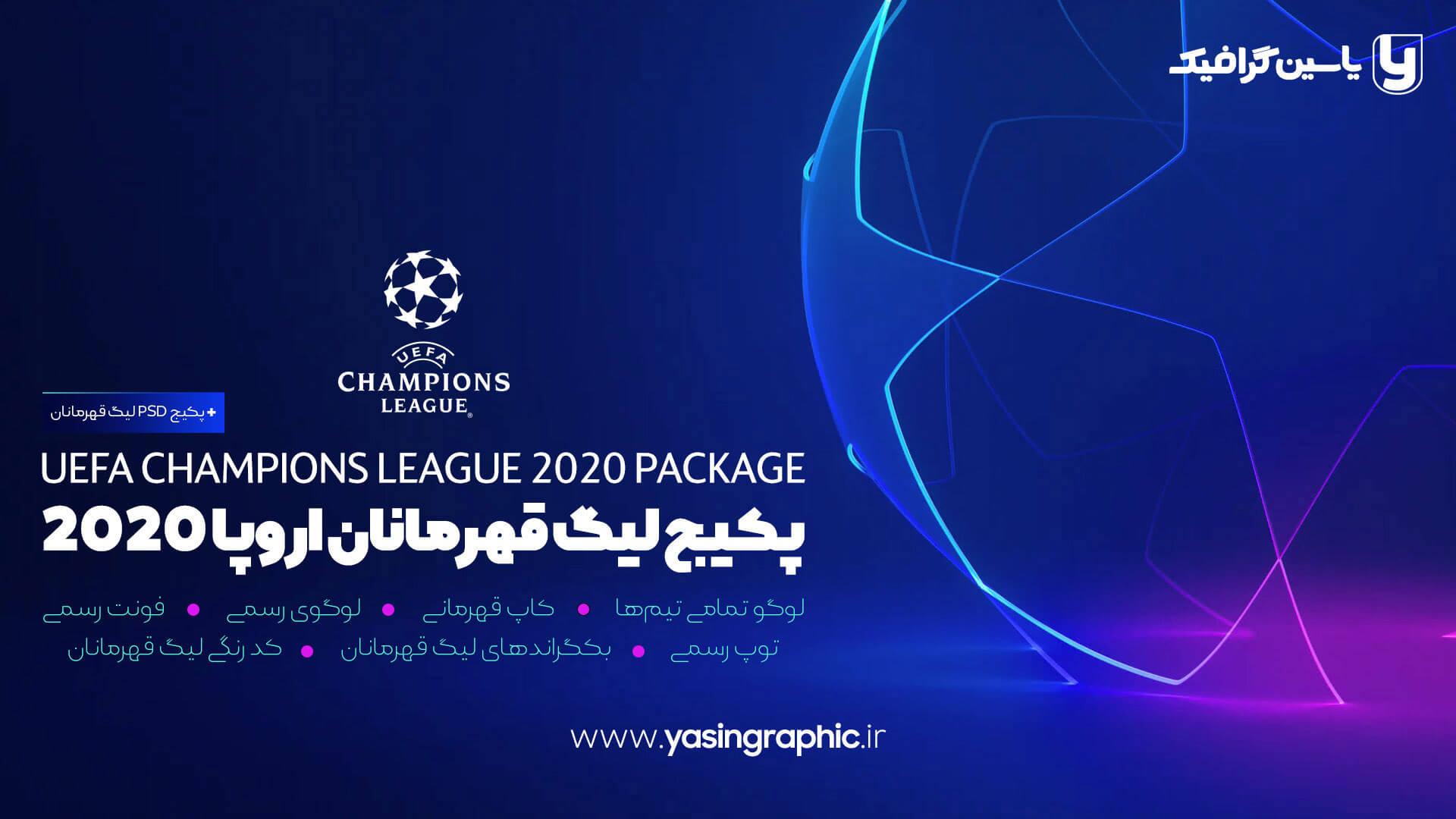 پکیج لیگ قهرمانان اروپا 2020