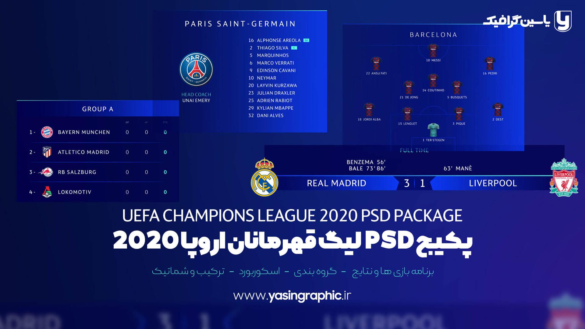 پکیج PSD لیگ قهرمانان اروپا 2020