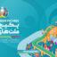 پکیج جام ملت های اروپا 2020
