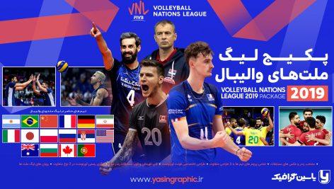 پکیج لیگ ملت های والیبال 2019