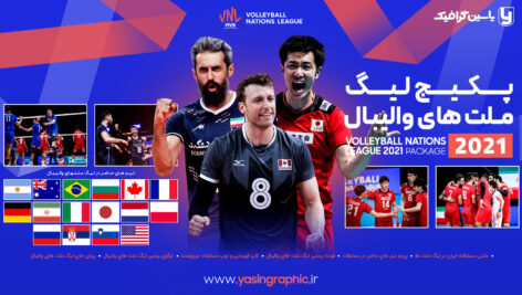 پکیج لیگ ملت های والیبال 2021