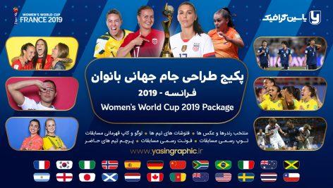 پکیج جام جهانی بانوان 2019