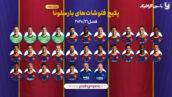 پکیج فتوشاتهای بارسلونا 2020
