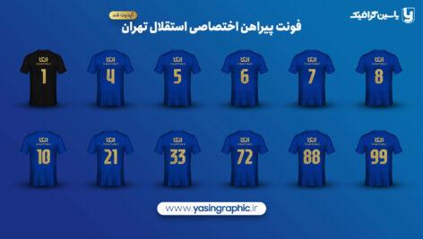 فونت پیراهن اختصاصی استقلال تهران