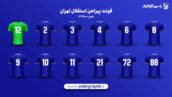 فونت پیراهن استقلال تهران