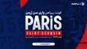 فونت پیراهن اختصاصی پاری سن ژرمن 2021