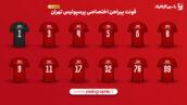 فونت پیراهن اختصاصی پرسپولیس تهران