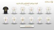 فونت پیراهن اختصاصی رئال مادرید 2019