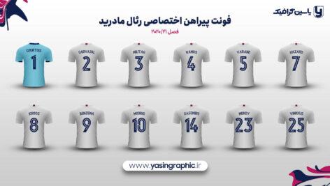 فونت پیراهن اختصاصی رئال مادرید 2020