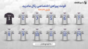 فونت پیراهن اختصاصی رئال مادرید 2021