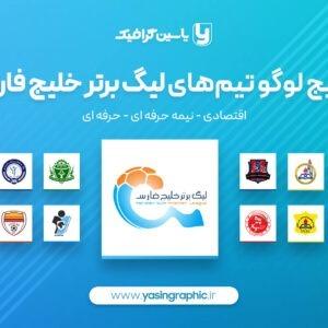 پکیج لوگو تیم های لیگ برتر خلیج فارس