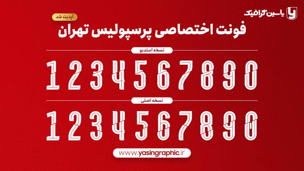 فونت اختصاصی پرسپولیس تهران