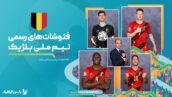 فتوشات های تیم ملی بلژیک