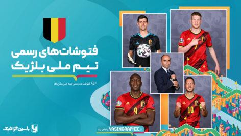 فتوشات های تیم ملی بلژیک – یورو 2020