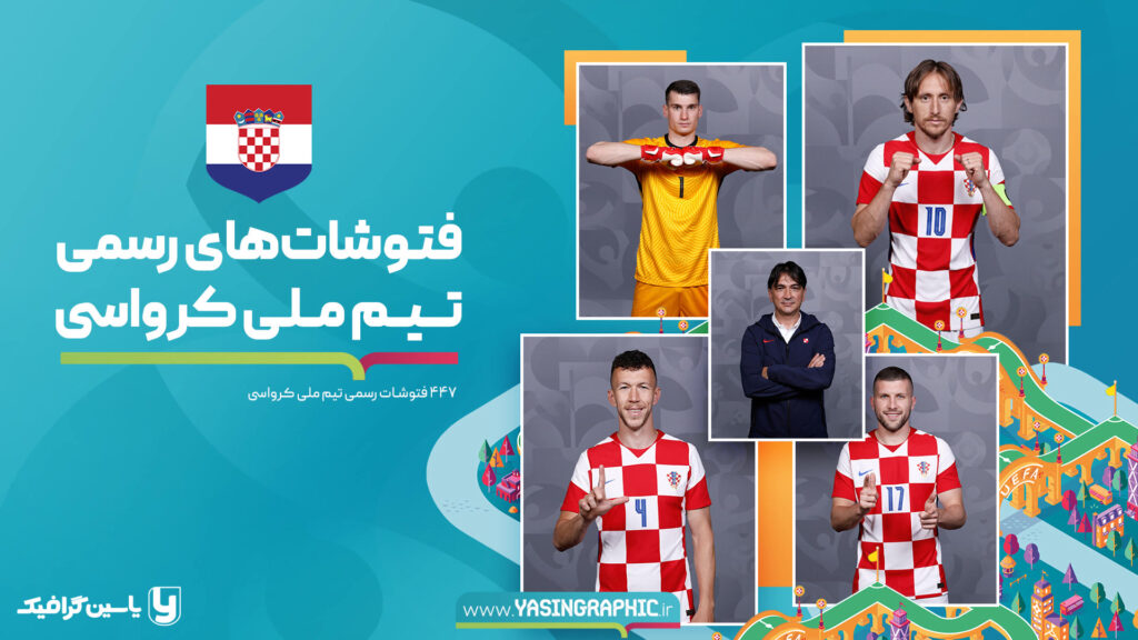 فتوشات های تیم ملی کرواسی - یورو 2020