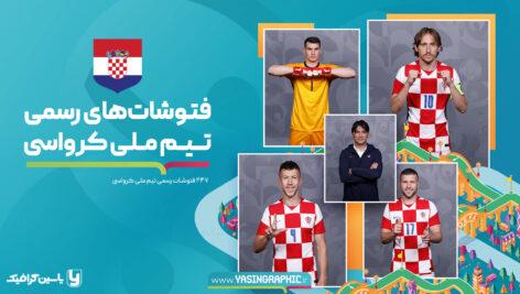 فتوشات های تیم ملی کرواسی
