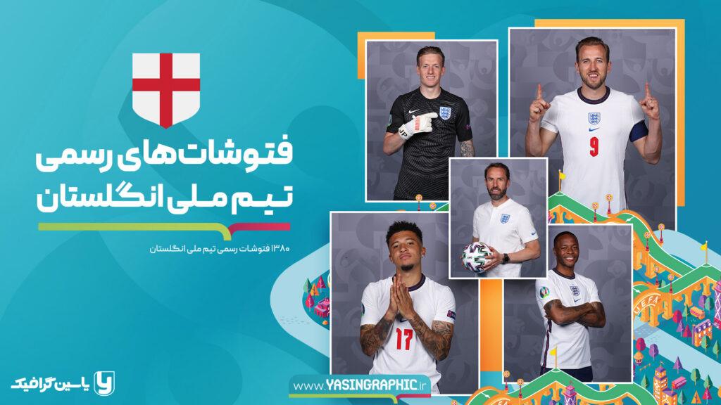 فتوشات های تیم ملی انگلستان