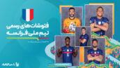 فتوشات های تیم ملی فرانسه