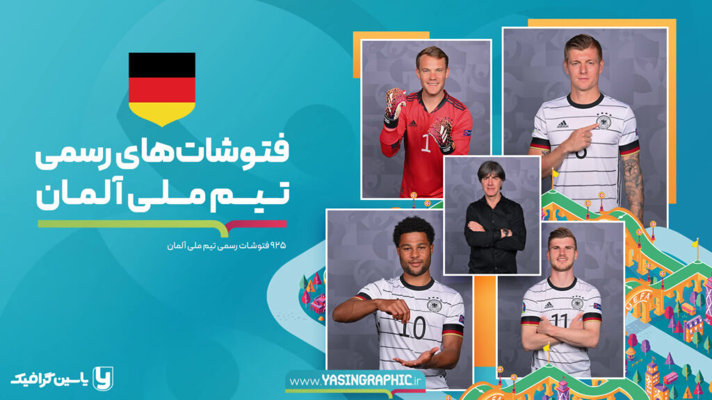 فتوشات های تیم ملی آلمان - یورو 2020