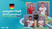 فتوشات های تیم ملی آلمان