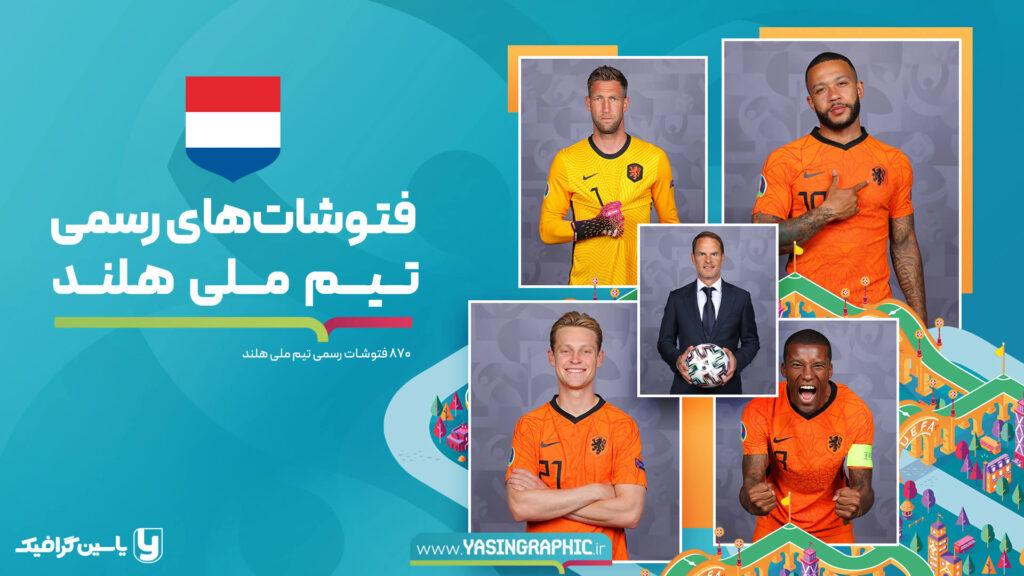 فتوشات های تیم ملی هلند