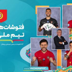 فتوشات های تیم ملی پرتغال