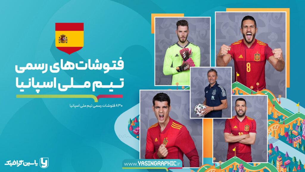 فتوشات های تیم ملی اسپانیا