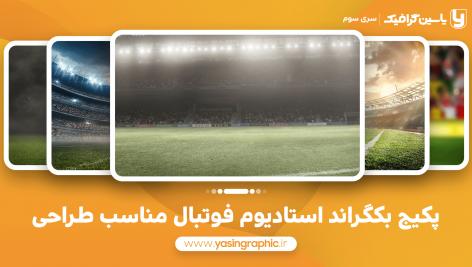 Stadium Backgrounds 03 472x267 - دانلود پکیج بکگراند استادیوم مناسب طراحی